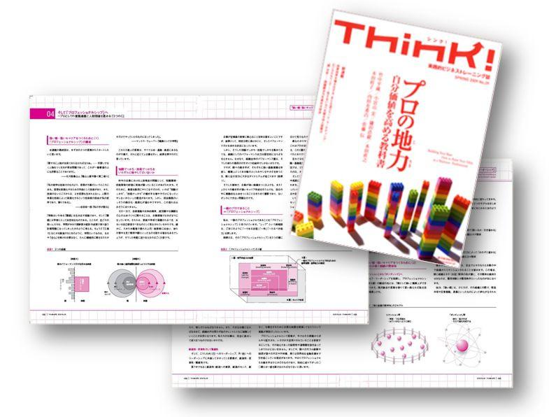 Think09_2