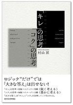Kirekoku cover